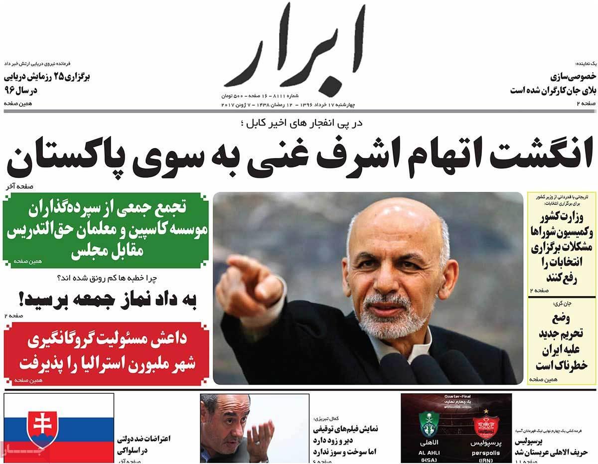 أبرز عناوين صحف ايران ، الأربعاء 7 حزيران / يونيو 2017 - ابرار