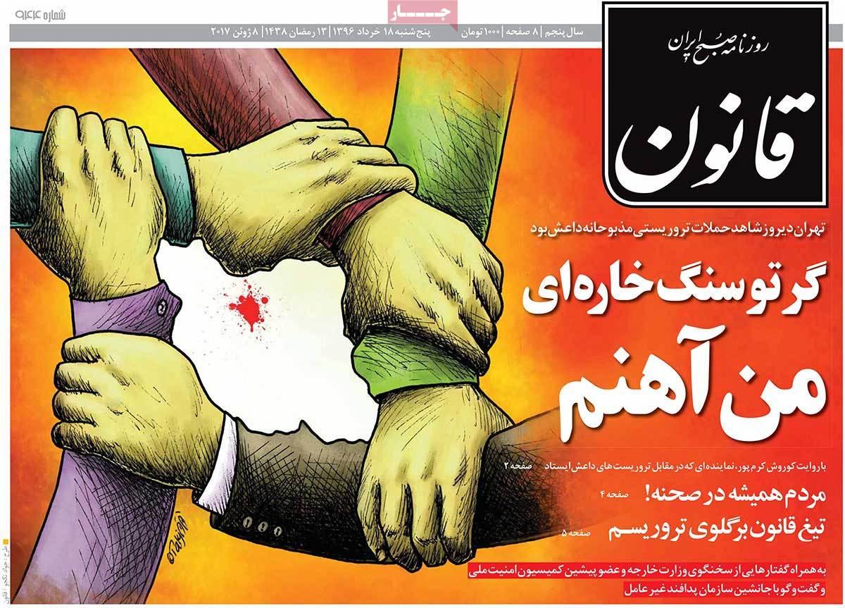 How Iranian Newspapers Covered Tehran Terrorist Attacks - ghanoon