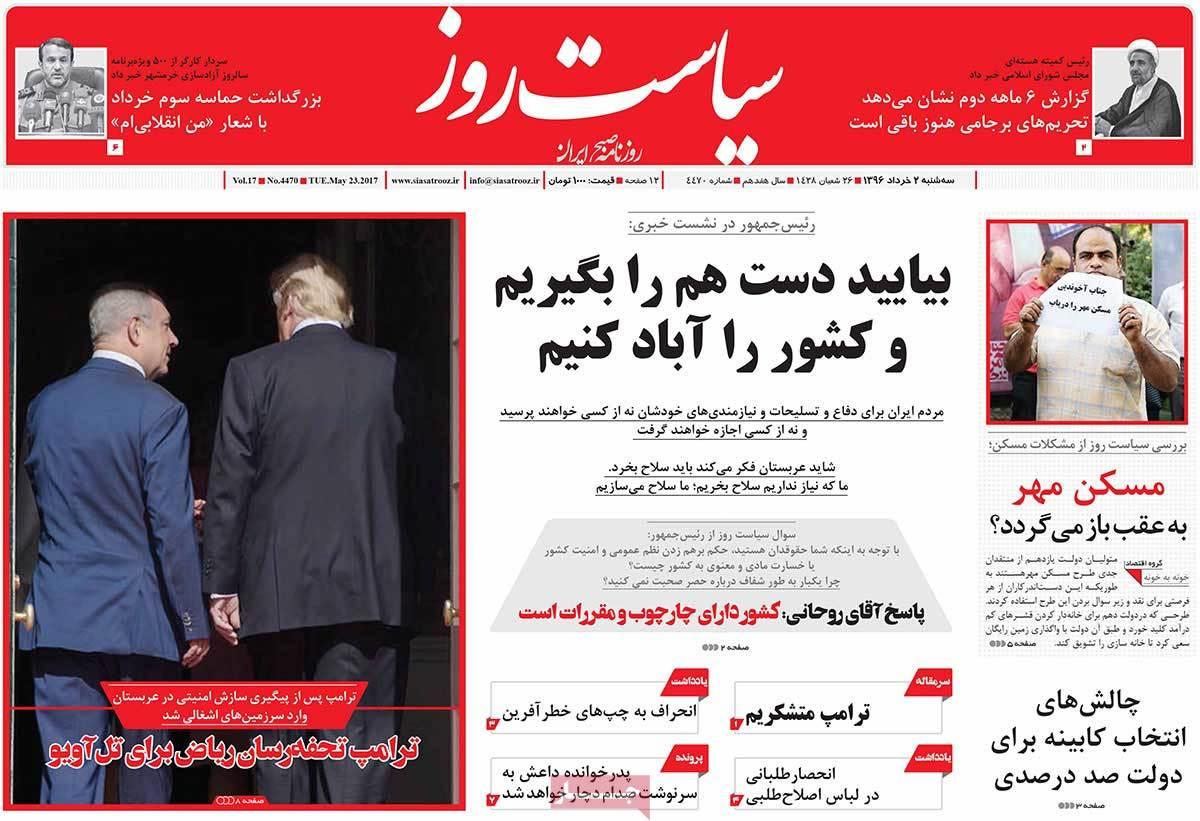أبرز عناوين صحف ايران ، الثلاثاء 23 أيار / مايو 2017 - سیاست روز