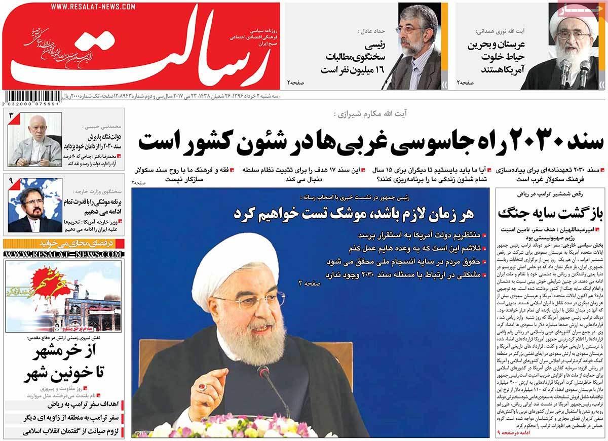 أبرز عناوين صحف ايران ، الثلاثاء 23 أيار / مايو 2017 - رسالت