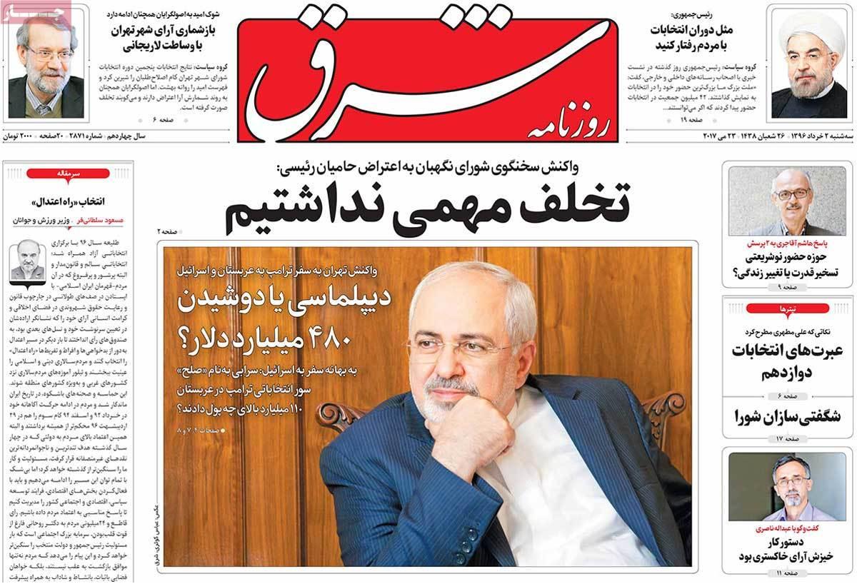 أبرز عناوين صحف ايران ، الثلاثاء 23 أيار / مايو 2017 - شرق