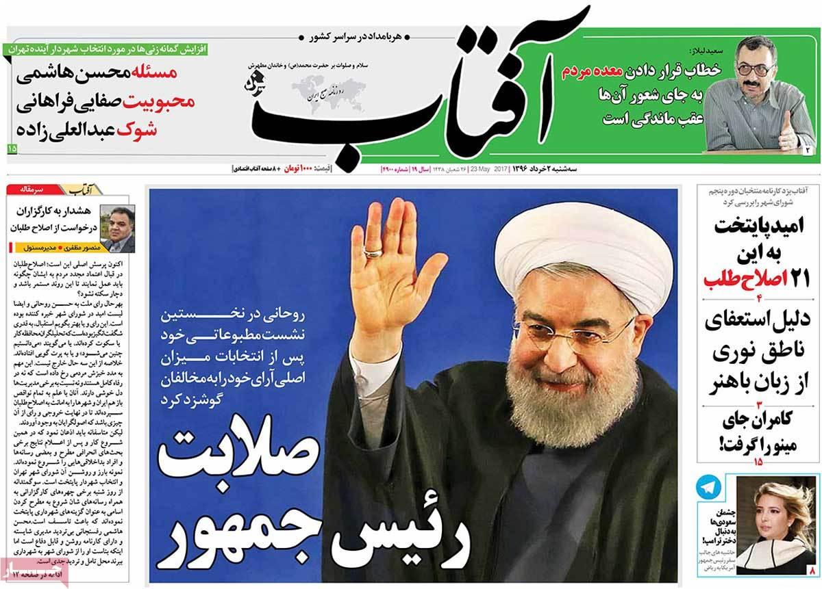 أبرز عناوين صحف ايران ، الثلاثاء 23 أيار / مايو 2017 - آفتاب