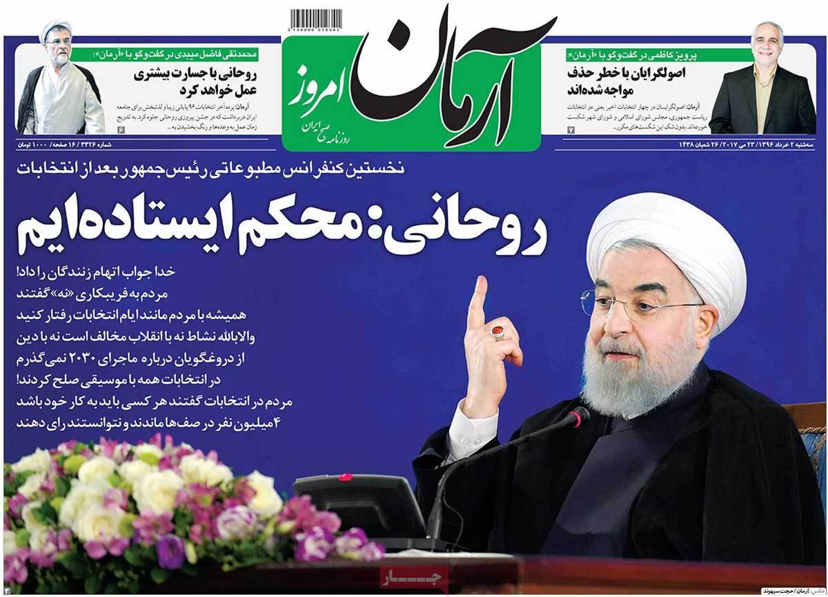 أبرز عناوين صحف ايران ، الثلاثاء 23 أيار / مايو 2017 - آرمان