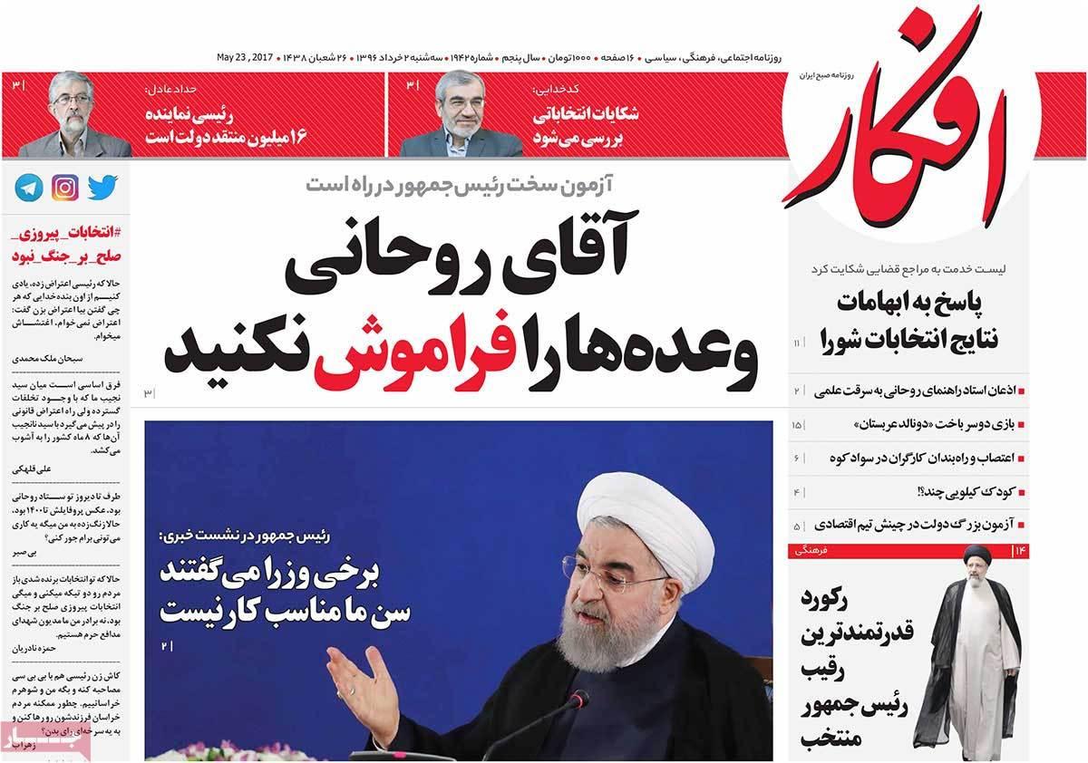 أبرز عناوين صحف ايران ، الثلاثاء 23 أيار / مايو 2017 - افکار