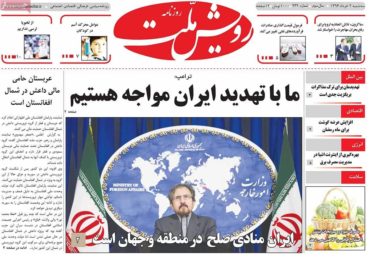أبرز عناوين صحف ايران ، الثلاثاء 23 أيار / مايو 2017 - رویش ملت