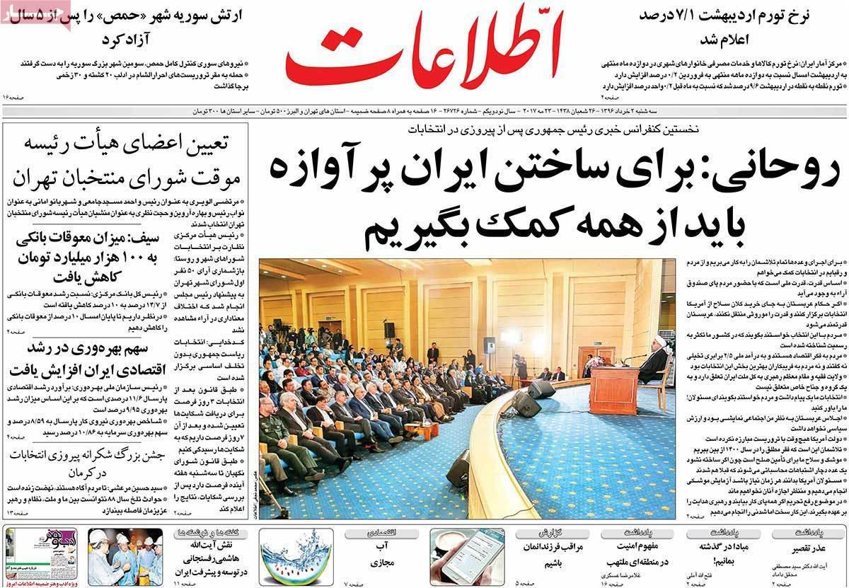أبرز عناوين صحف ايران ، الثلاثاء 23 أيار / مايو 2017 - اطلاعات