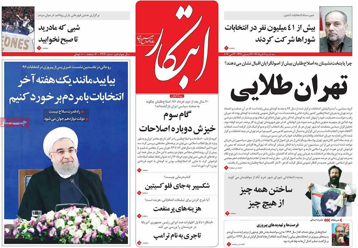 أبرز عناوين صحف ايران ، الثلاثاء 23 أيار / مايو 2017 - ابتکار