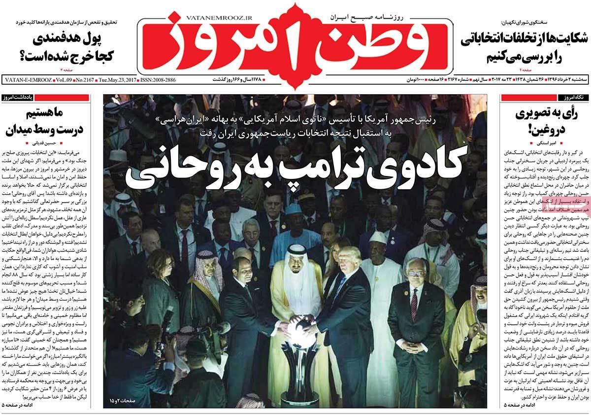 أبرز عناوين صحف ايران ، الثلاثاء 23 أيار / مايو 2017 - وطن امروز