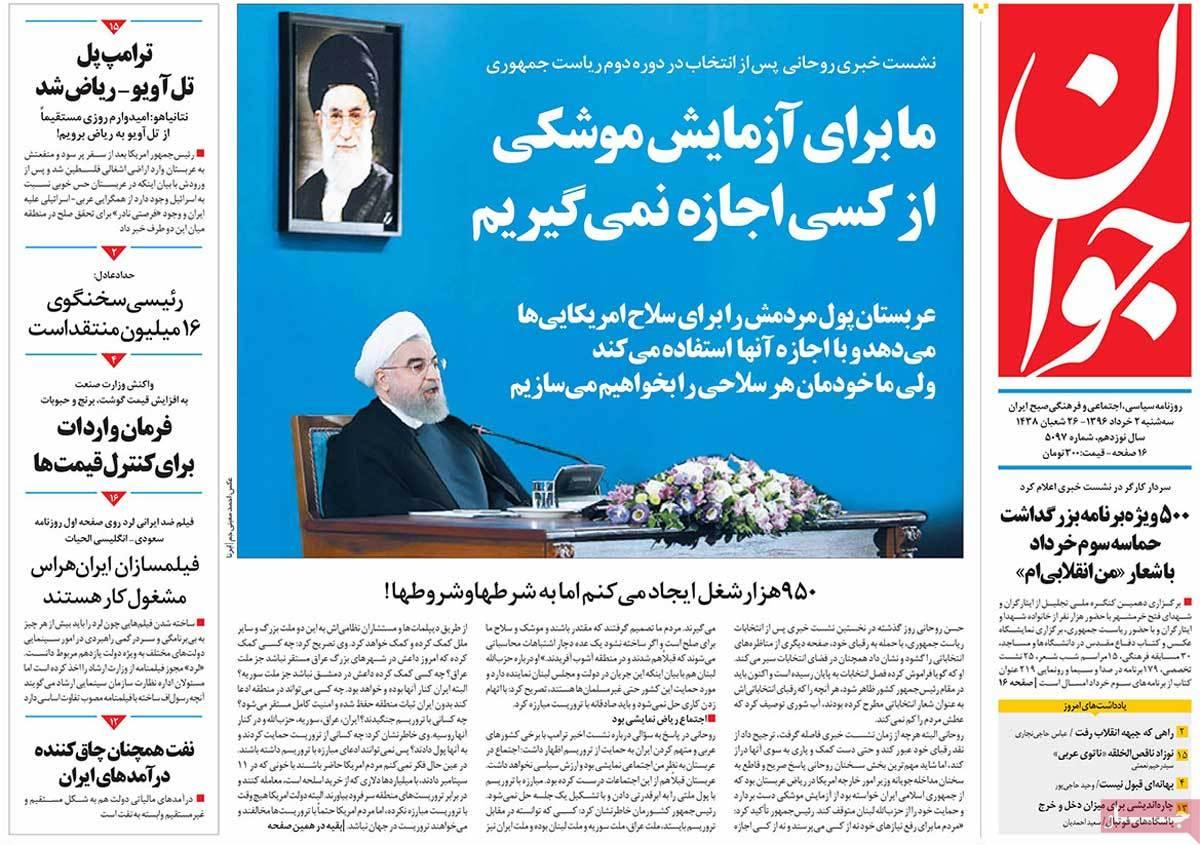 أبرز عناوين صحف ايران ، الثلاثاء 23 أيار / مايو 2017 - جوان