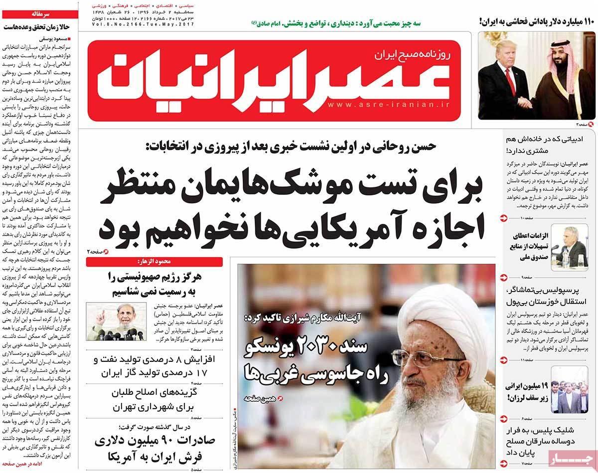 أبرز عناوين صحف ايران ، الثلاثاء 23 أيار / مايو 2017 - عصر ایرانیان