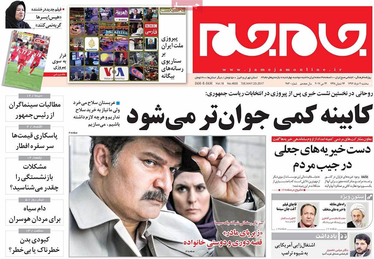 أبرز عناوين صحف ايران ، الثلاثاء 23 أيار / مايو 2017  - جام جم