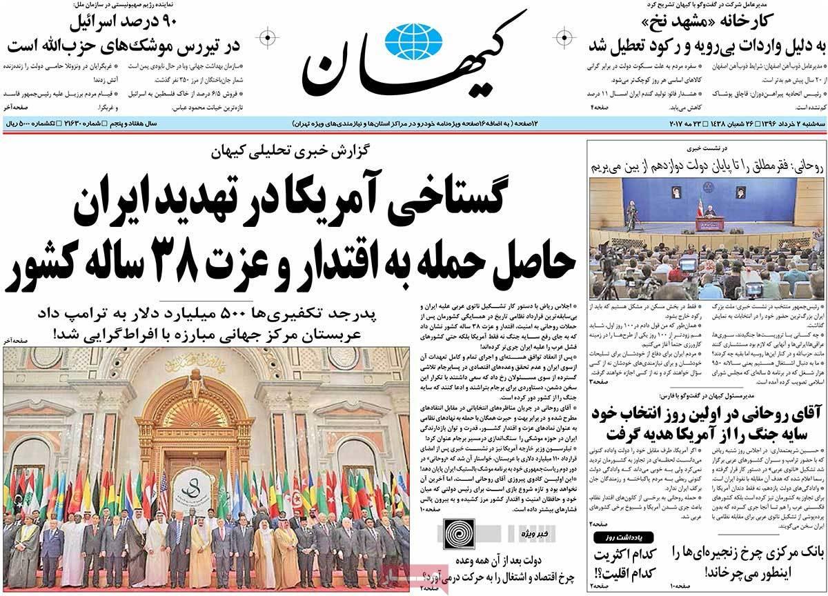 أبرز عناوين صحف ايران ، الثلاثاء 23 أيار / مايو 2017 - کیهان