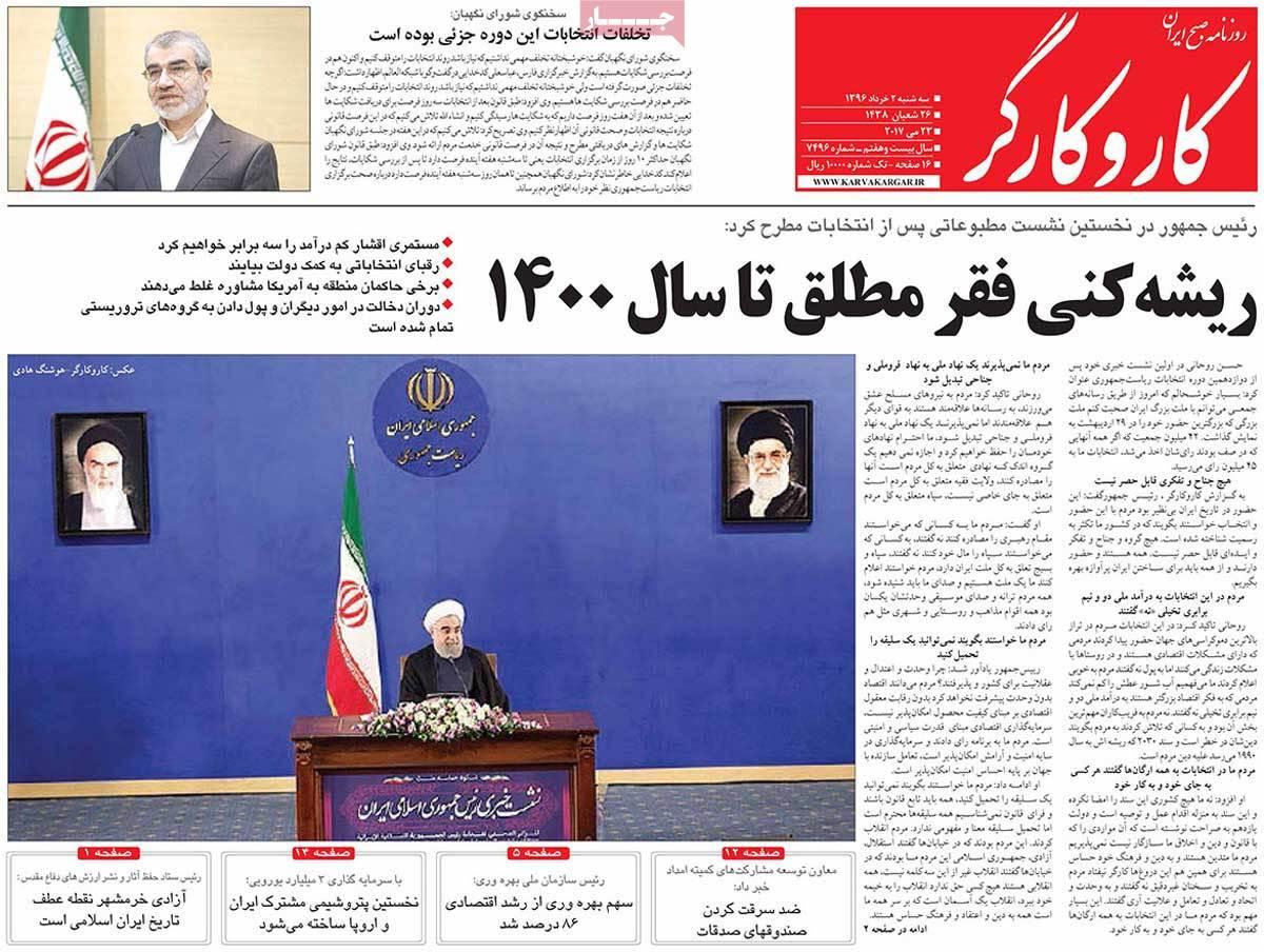 أبرز عناوين صحف ايران ، الثلاثاء 23 أيار / مايو 2017 - کاروکارگر