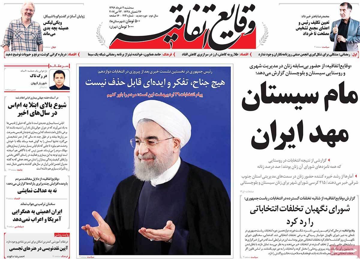 أبرز عناوين صحف ايران ، الثلاثاء 23 أيار / مايو 2017 - وقایع اتفاقیه