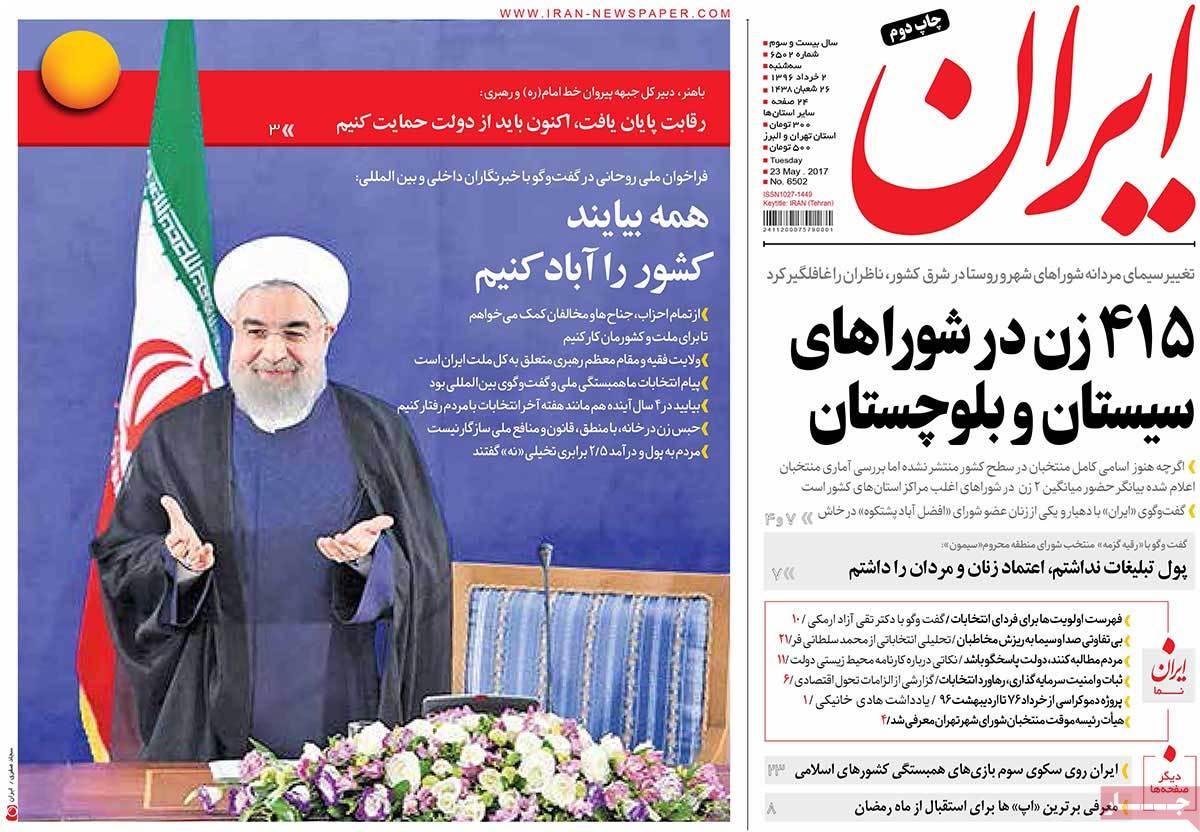 أبرز عناوين صحف ايران ، الثلاثاء 23 أيار / مايو 2017 - ایران