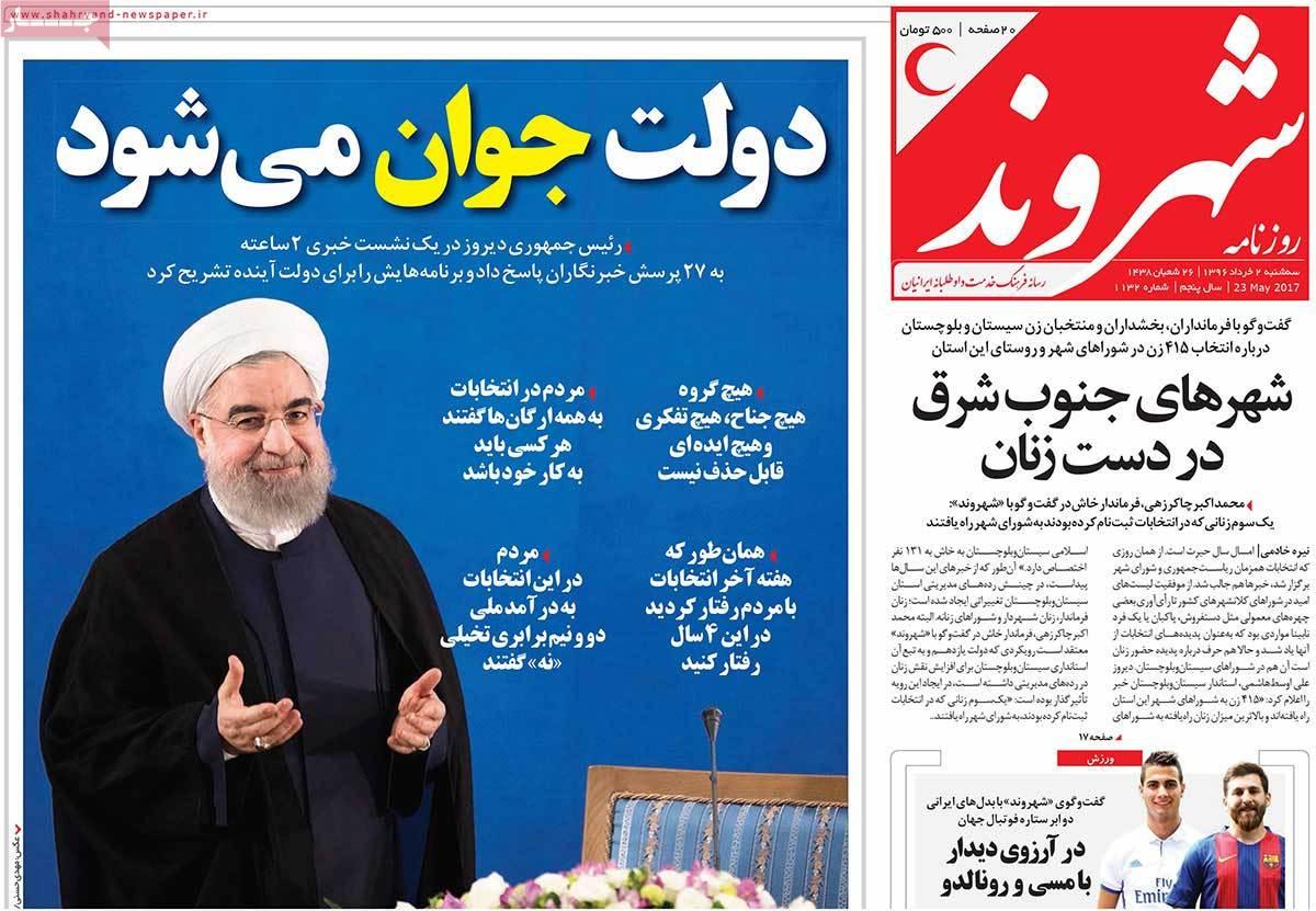 أبرز عناوين صحف ايران ، الثلاثاء 23 أيار / مايو 2017 - شهروند