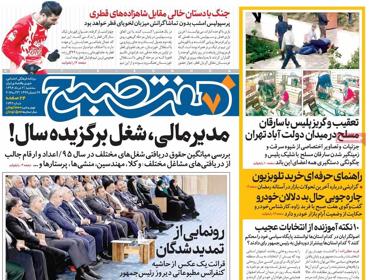 أبرز عناوين صحف ايران ، الثلاثاء 23 أيار / مايو 2017 - هفت صبح