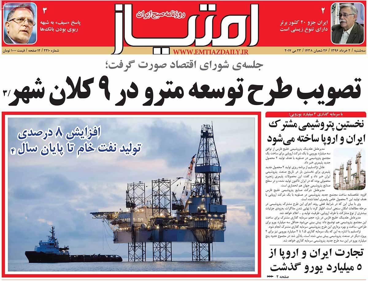 أبرز عناوين صحف ايران ، الثلاثاء 23 أيار / مايو 2017 - امتیاز