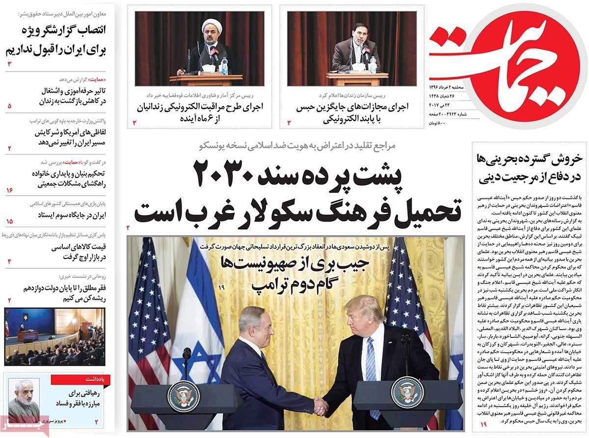 أبرز عناوين صحف ايران ، الثلاثاء 23 أيار / مايو 2017 - حمایت