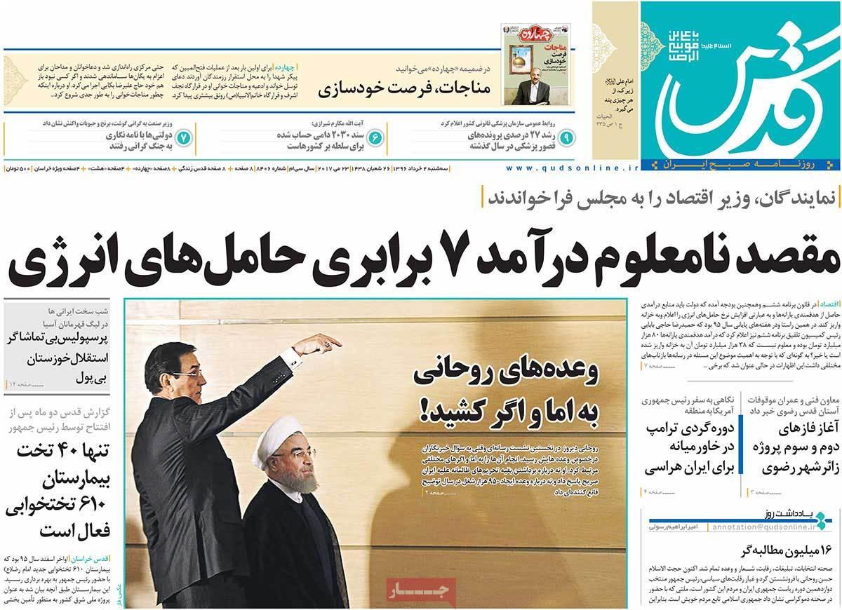 أبرز عناوين صحف ايران ، الثلاثاء 23 أيار / مايو 2017 - قدس