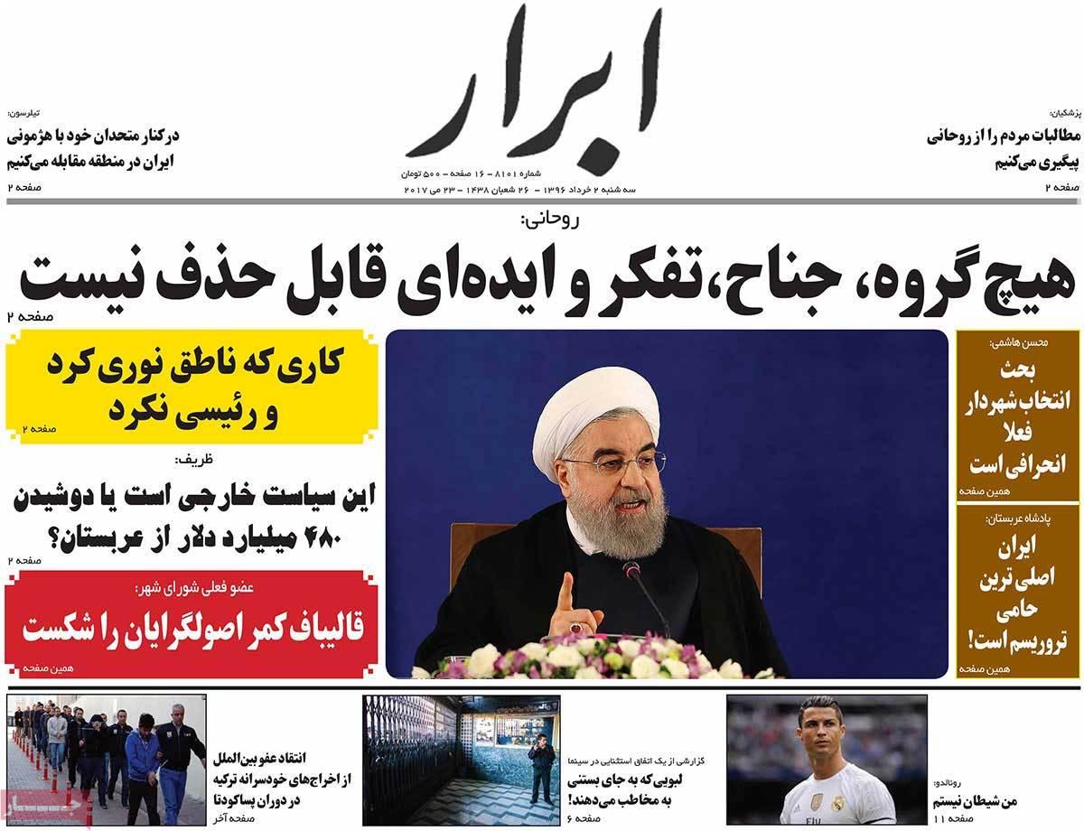أبرز عناوين صحف ايران ، الثلاثاء 23 أيار / مايو 2017 - ابرار