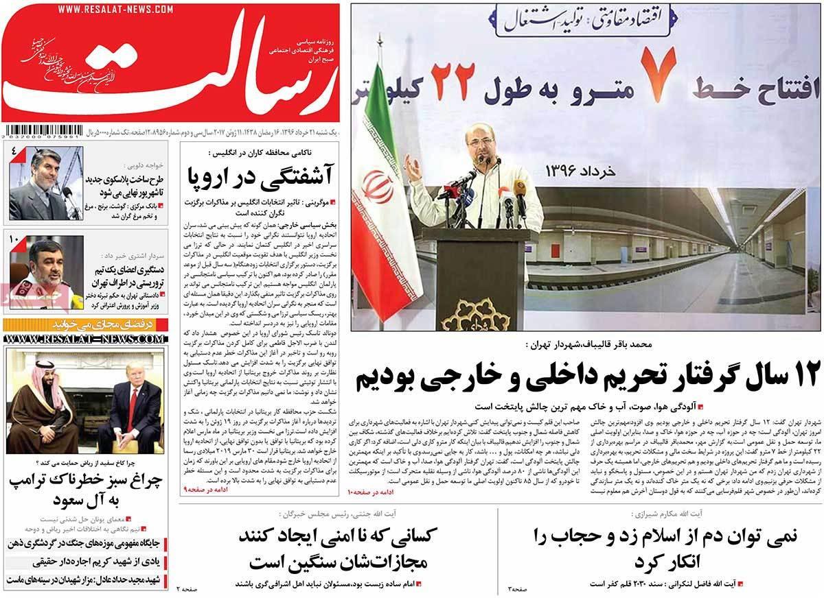 أبرز عناوين صحف ايران ، الأحد 11 يونيو / حزيران 2017 - رسالت