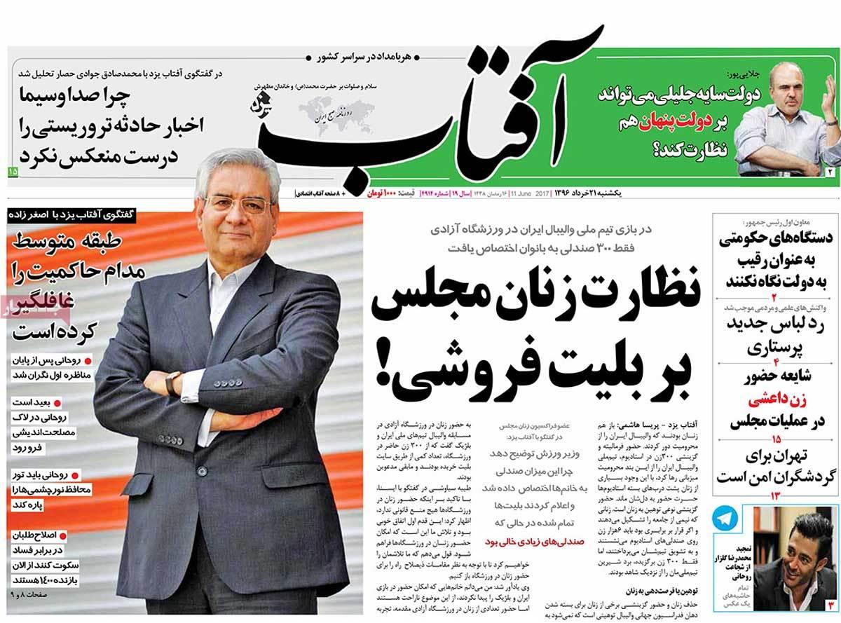 أبرز عناوين صحف ايران ، الأحد 11 يونيو / حزيران 2017 - افتاب