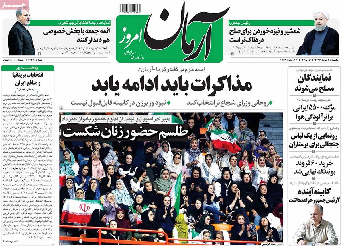 أبرز عناوين صحف ايران ، الأحد 11 يونيو / حزيران 2017 - ارمان