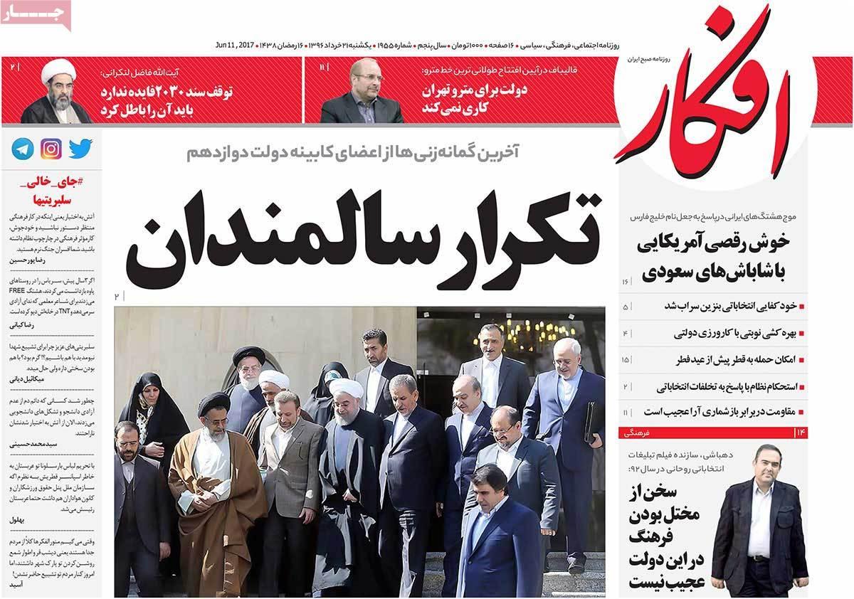 أبرز عناوين صحف ايران ، الأحد 11 يونيو / حزيران 2017 - افکار