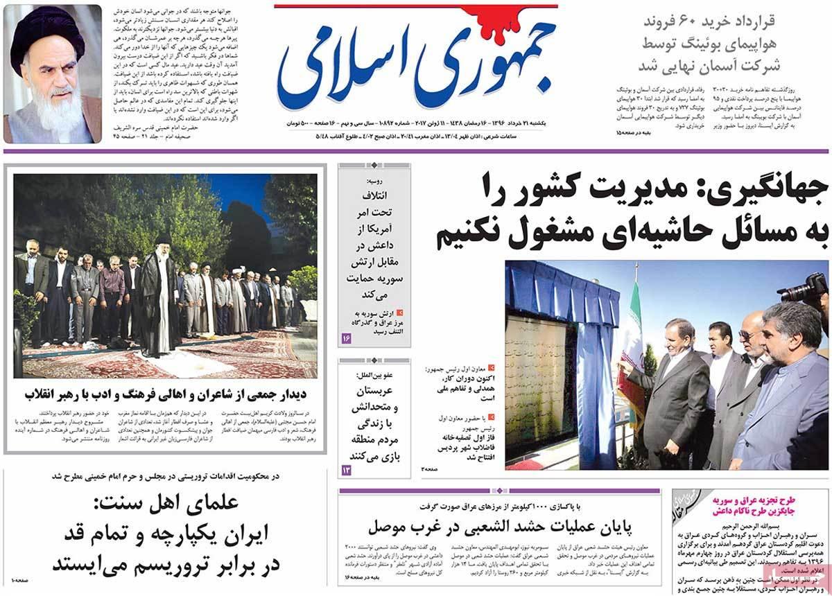 أبرز عناوين صحف ايران ، الأحد 11 يونيو / حزيران 2017 - جمهوری