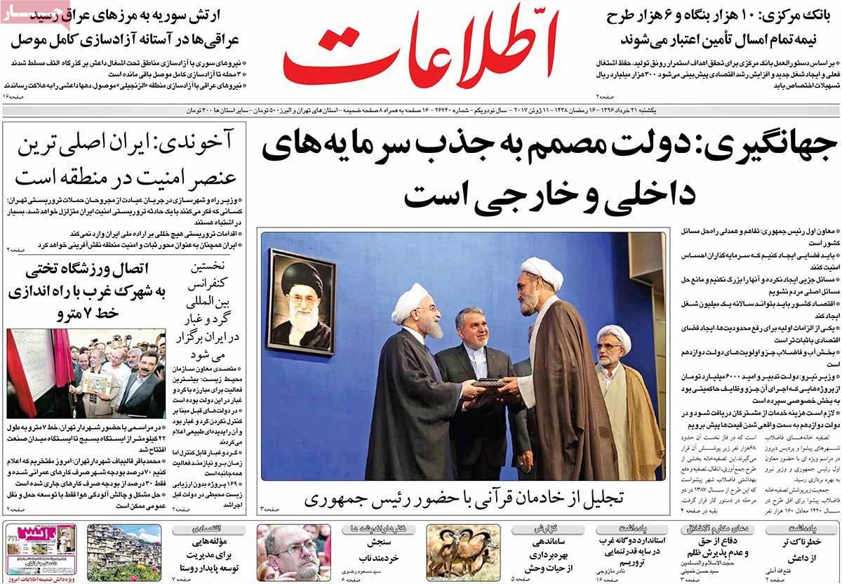 أبرز عناوين صحف ايران ، الأحد 11 يونيو / حزيران 2017 - اطلاعات