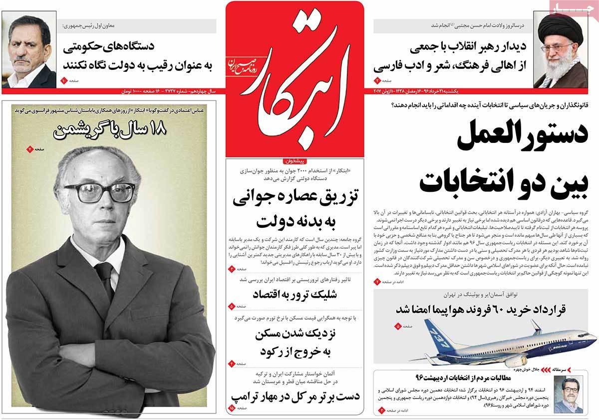 أبرز عناوين صحف ايران ، الأحد 11 يونيو / حزيران 2017 - ابتکار