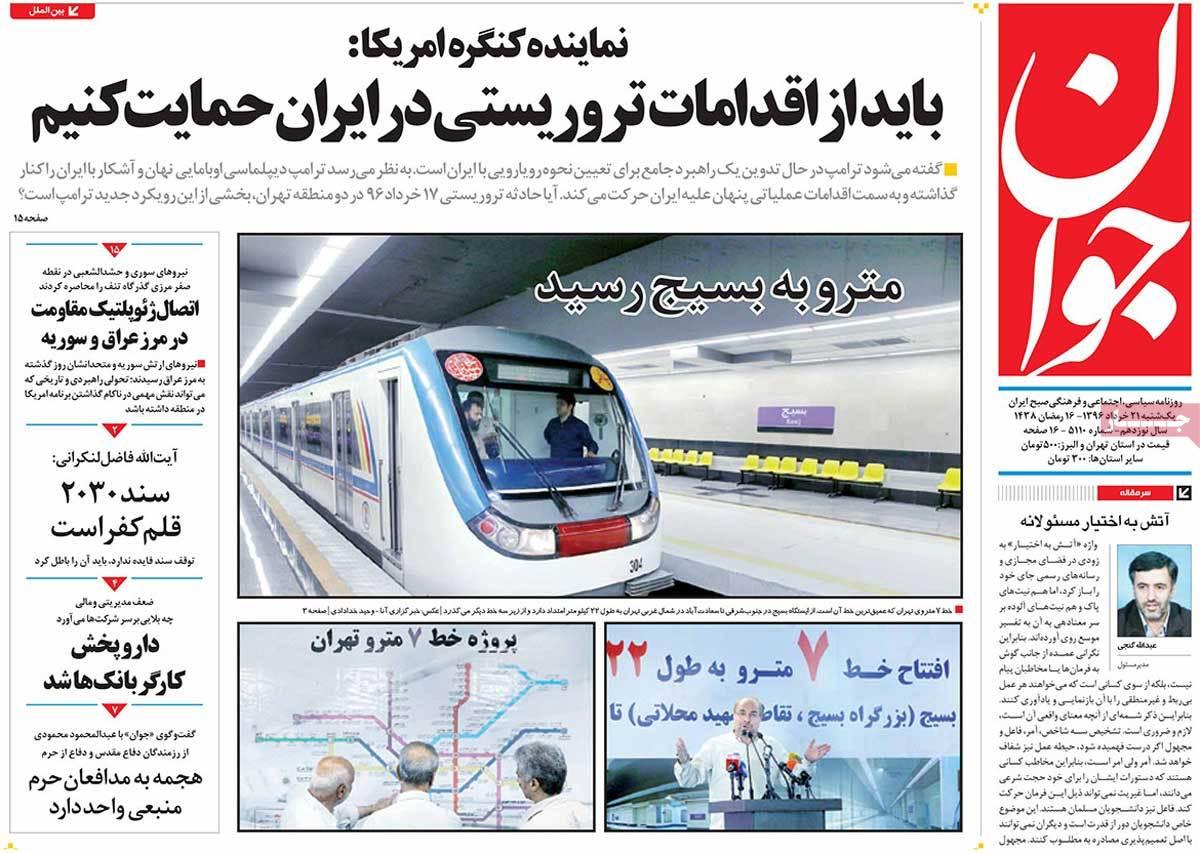أبرز عناوين صحف ايران ، الأحد 11 يونيو / حزيران 2017 - جوان
