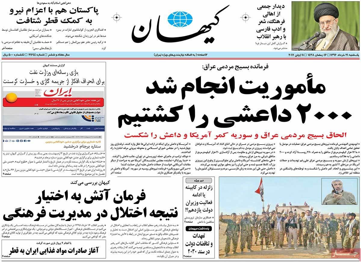 أبرز عناوين صحف ايران ، الأحد 11 يونيو / حزيران 2017 - کیهان