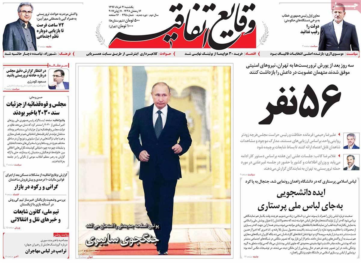 أبرز عناوين صحف ايران ، الأحد 11 يونيو / حزيران 2017 - وقایع اتفاقیه
