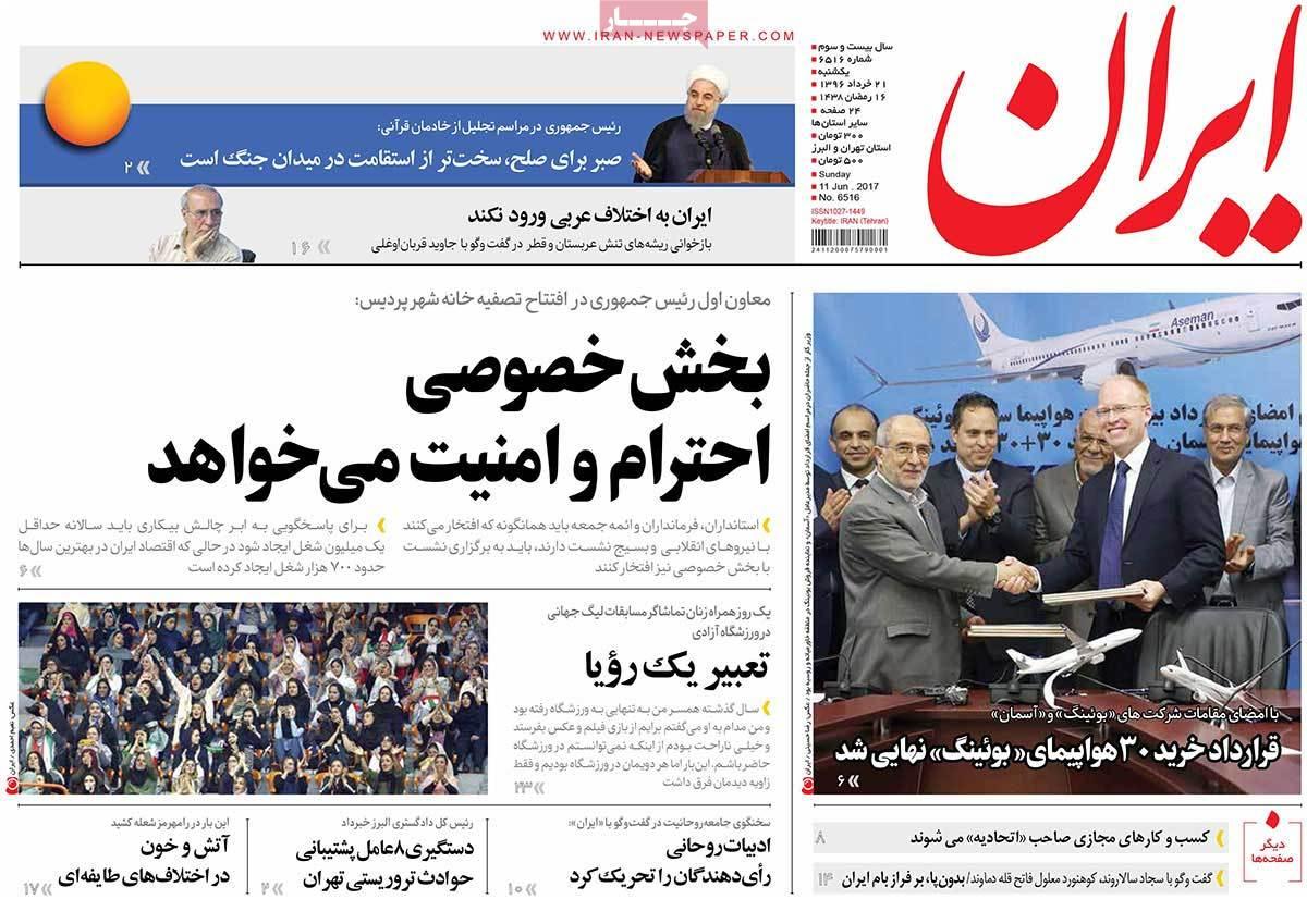 أبرز عناوين صحف ايران ، الأحد 11 يونيو / حزيران 2017- ایران