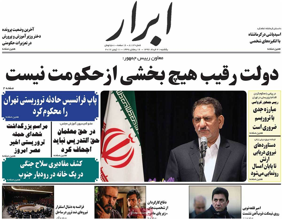 أبرز عناوين صحف ايران ، الأحد 11 يونيو / حزيران 2017 - ابرار