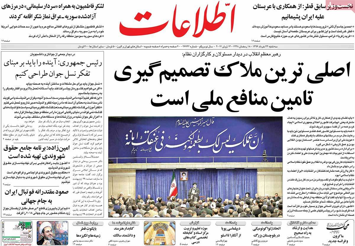 A Look at Iranian Newspaper Front Pages on June 13 - etelaat