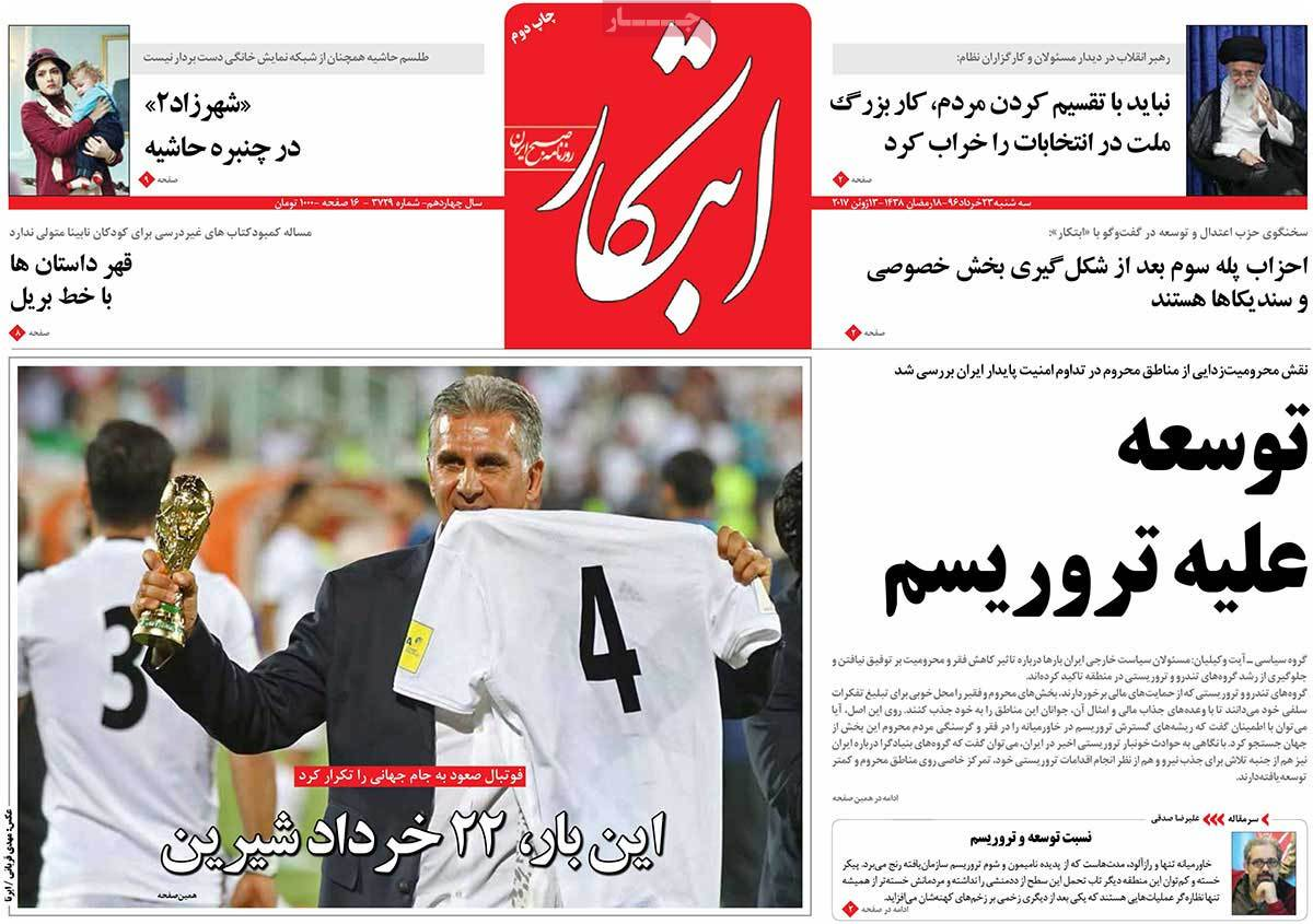 A Look at Iranian Newspaper Front Pages on June 13 - ebtekar