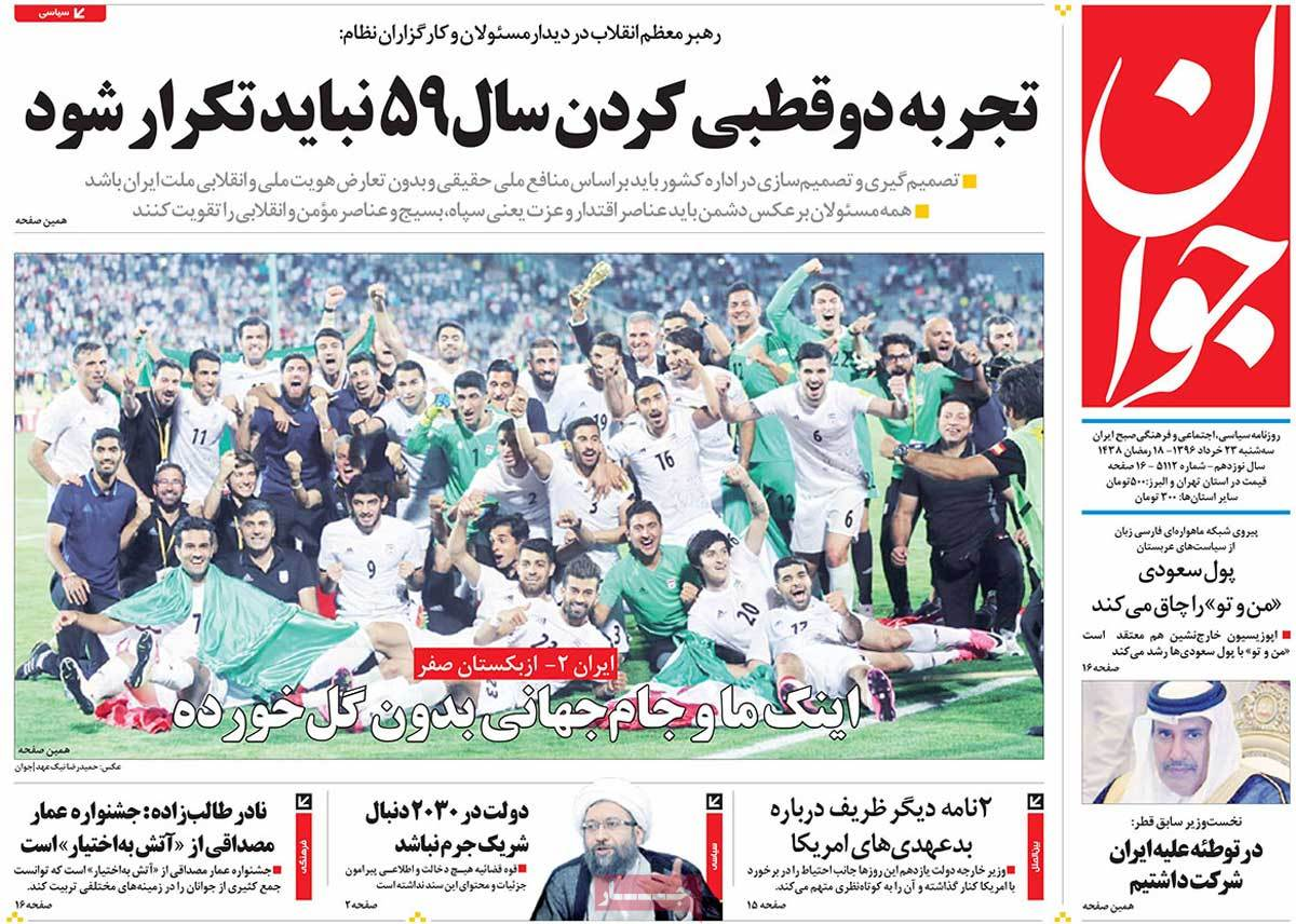 A Look at Iranian Newspaper Front Pages on June 13 - javan