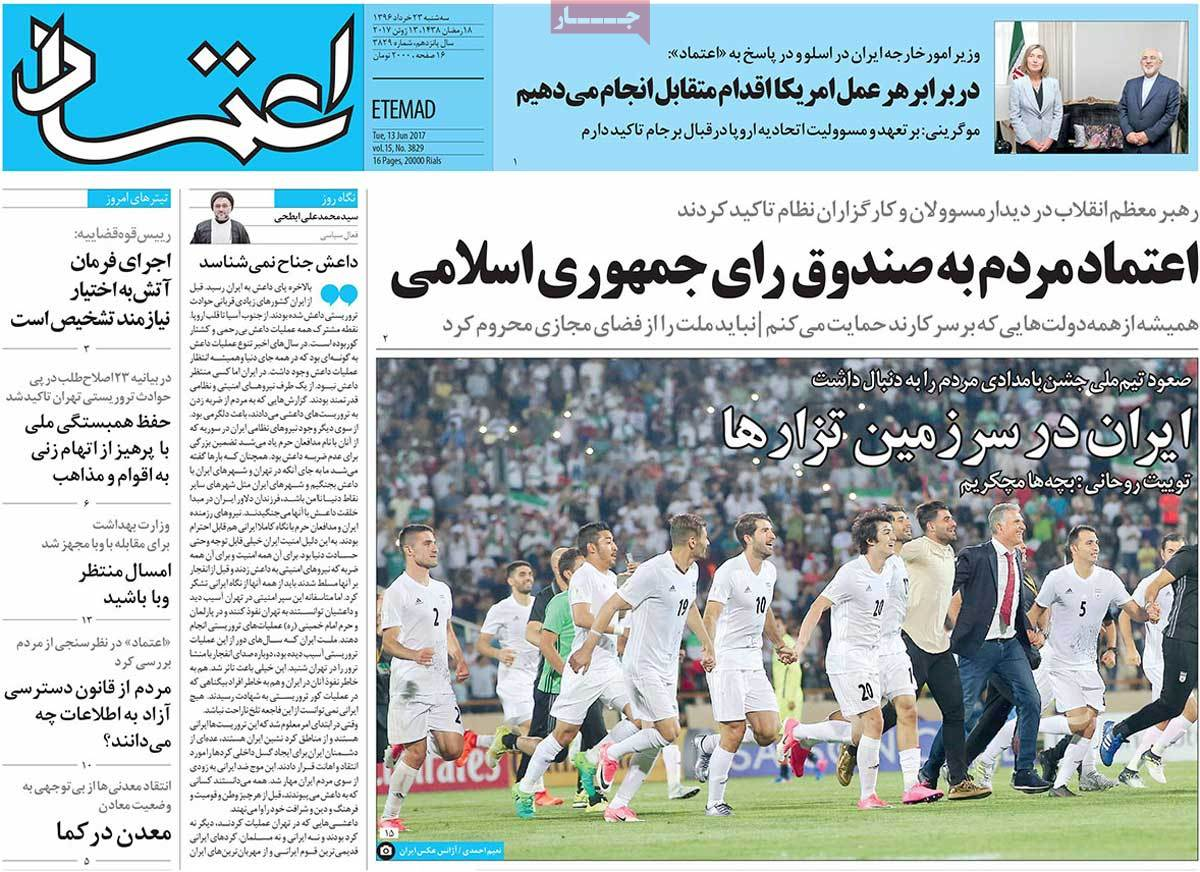 A Look at Iranian Newspaper Front Pages on June 13 - etemad