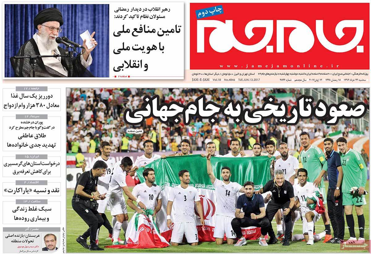 A Look at Iranian Newspaper Front Pages on June 13 - jamejam