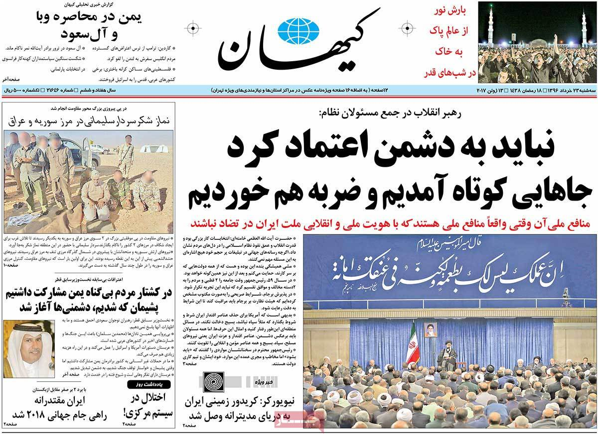 A Look at Iranian Newspaper Front Pages on June 13 - keyhan