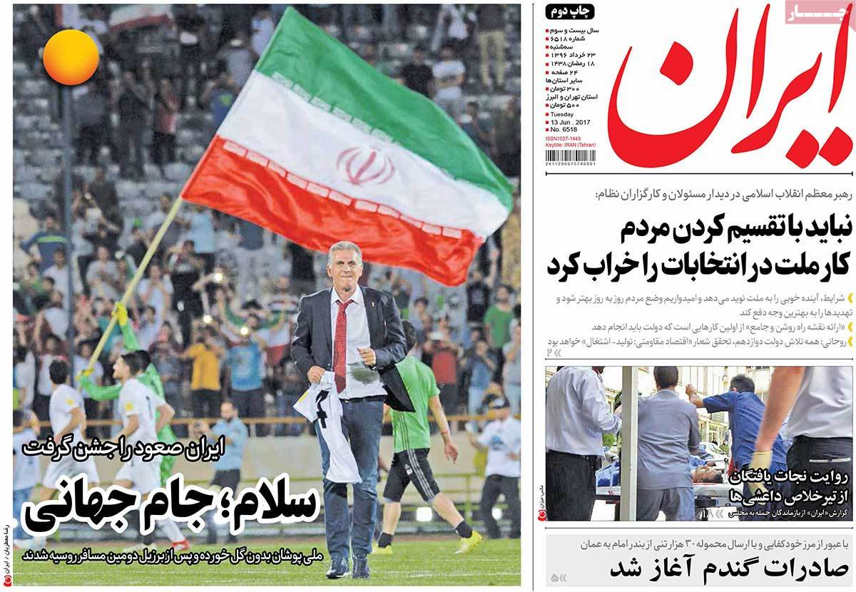 A Look at Iranian Newspaper Front Pages on June 13 - iran