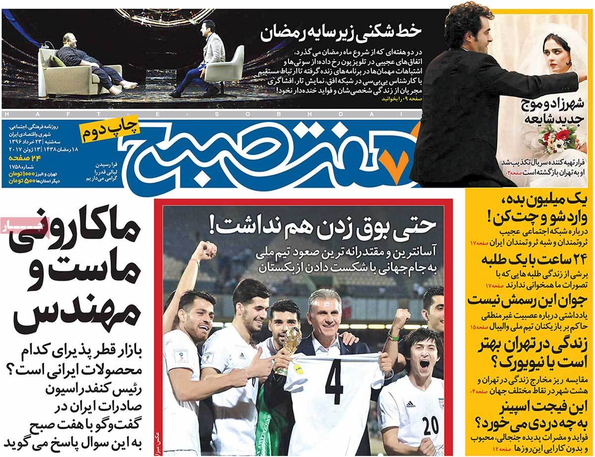 A Look at Iranian Newspaper Front Pages on June 13 - hafte sobh