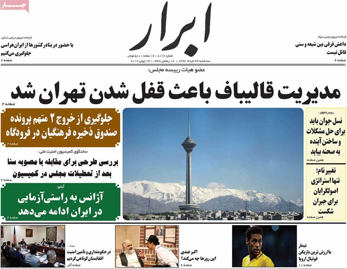A Look at Iranian Newspaper Front Pages on June 13 - abrar