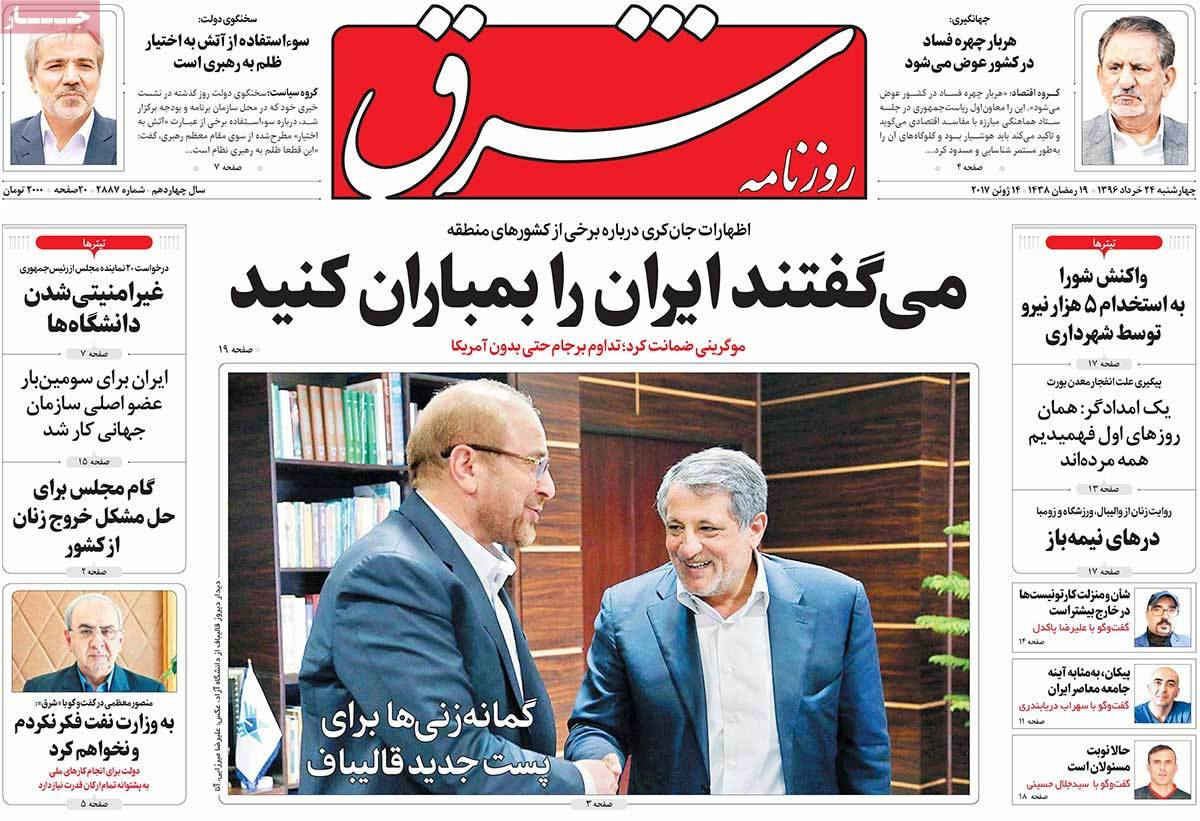A Look at Iranian Newspaper Front Pages on June 14 - shargh