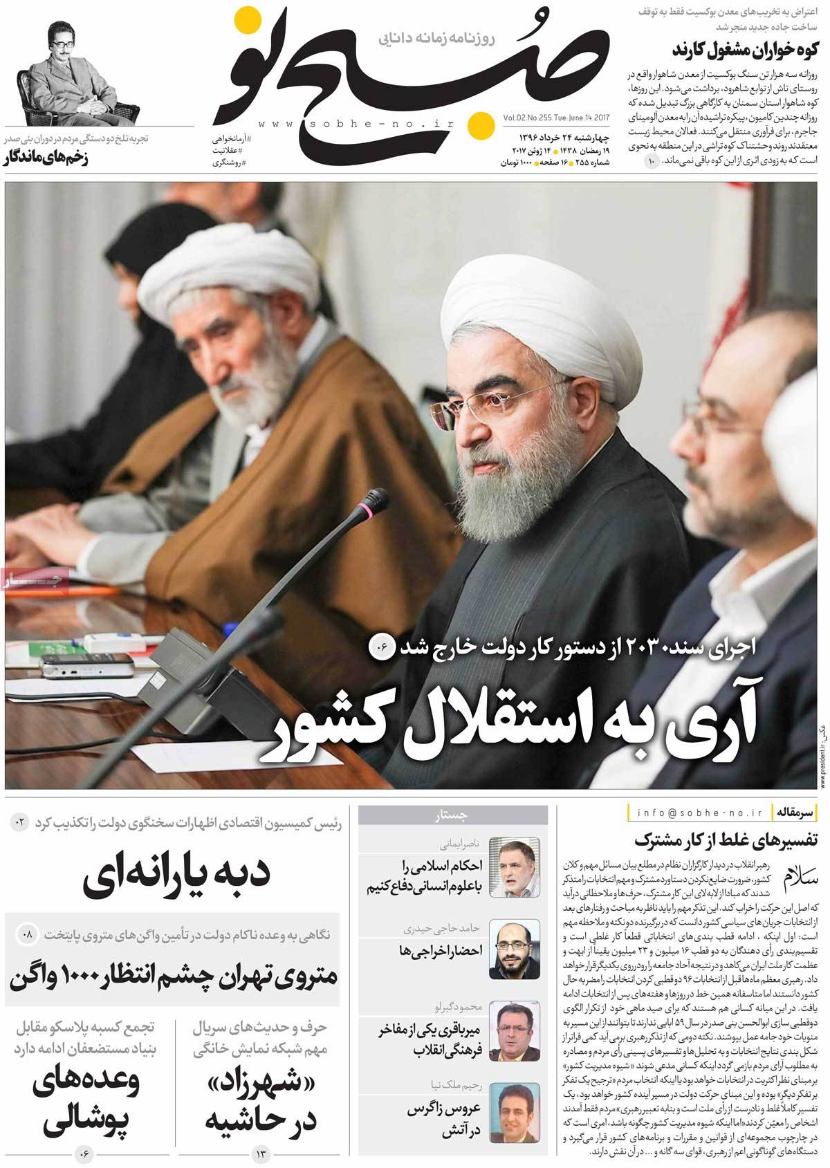 A Look at Iranian Newspaper Front Pages on June 14 -sobhe no