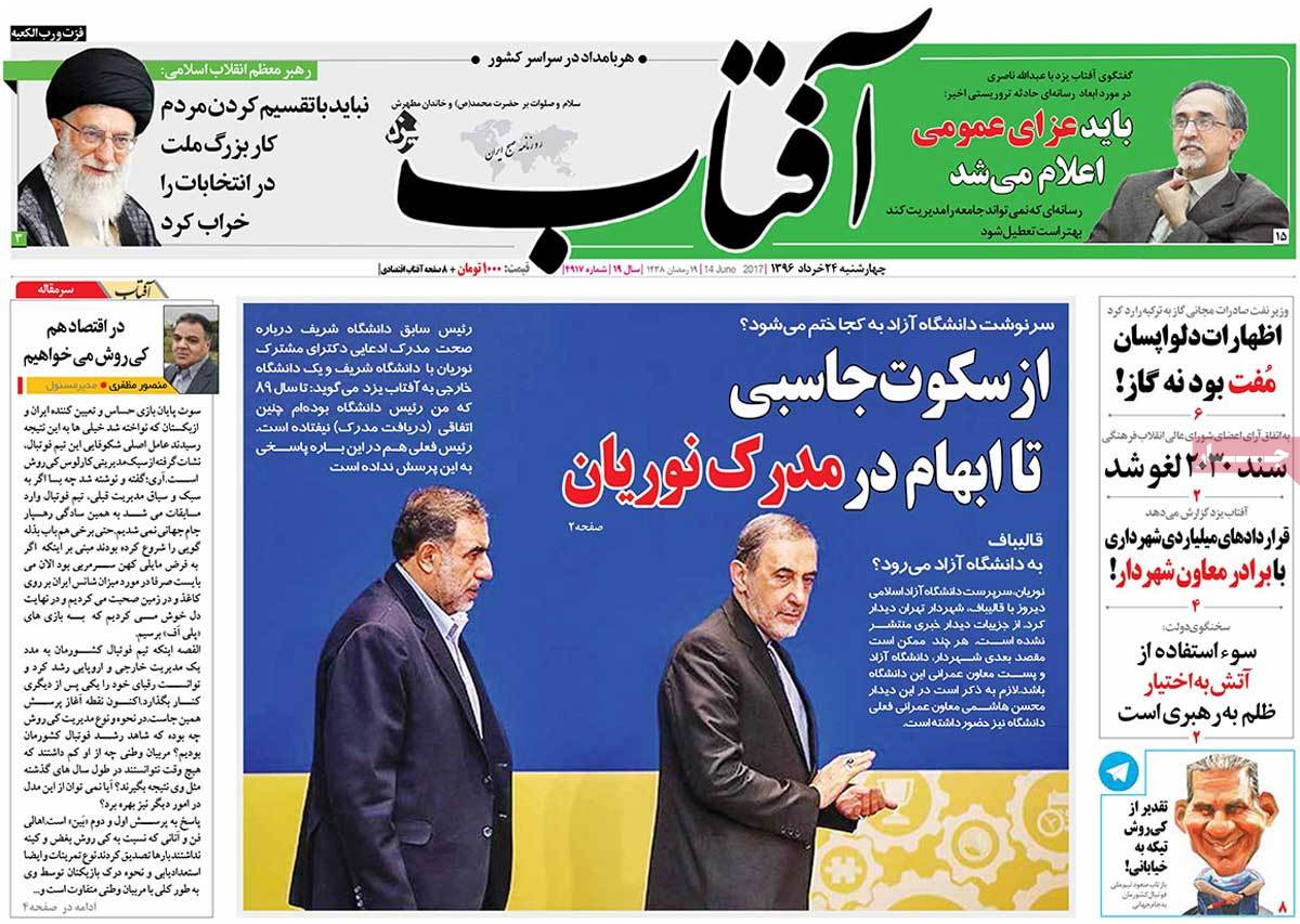 A Look at Iranian Newspaper Front Pages on June 14 -aftab