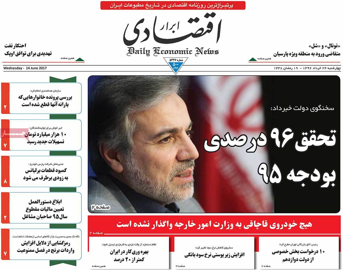 A Look at Iranian Newspaper Front Pages on June 14 - abrar egtesadi